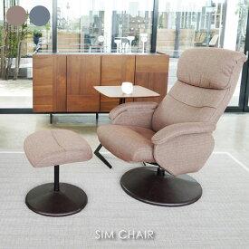 SIM CHAIR シムチェア リクライニングチェア パーソナルチェア アームチェア オットマン 家具 おしゃれ チェア 椅子 可愛い 北欧 ブラウン グレー