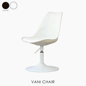 VANI CHAIR ヴェイニチェア 家具 おしゃれ ダイニング チェア オフィスチェア 椅子 可愛い 高さ調節 北欧 ブラック 黒 ホワイト 白 在宅勤務 在宅ワーク
