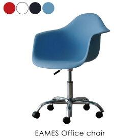\キャッシュレス5%還元/ EAMES Office chair イームズオフィスチェア 椅子 イス リプロダクト オフィスチェア おしゃれ ミッドセンチュリー デザイナーズ 全4色 DC-311B