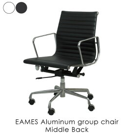 \キャッシュレス5%還元/ 【送料無料】EAMES Aluminum group chair Middle Back イームズ アルミナムチェア 椅子 イス リプロダクト オフィスチェア おしゃれ ミッドセンチュリー デザイナーズ 全2色 KL-701