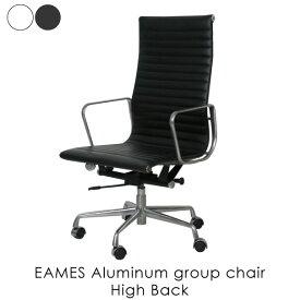 【送料無料】EAMES Aluminum group chair High Back イームズ アルミナムチェア 椅子 イス リプロダクト オフィスチェア おしゃれ ミッドセンチュリー デザイナーズ 全2色 KL-702
