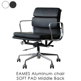 【送料無料】EAMES Aluminum chair SOFT PAD Middle Back イームズ アルミナムチェア 椅子 イス リプロダクト オフィスチェア おしゃれ ミッドセンチュリー デザイナーズ 全2色 KL-703