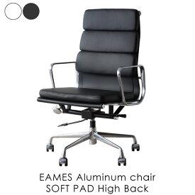 \キャッシュレス5%還元/ 【送料無料】EAMES Aluminum chair SOFT PAD High Back イームズ アルミナムチェア 椅子 イス リプロダクト オフィスチェア おしゃれ ミッドセンチュリー デザイナーズ 全2色 KL-704
