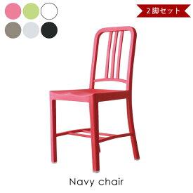 【2脚セット】Navy chair ネイビーチェア椅子 イス リプロダクト ダイニングチェア おしゃれ 完成品 ミッドセンチュリー 全6色 168-APP