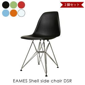 【ポイント最大34倍!26日1:59まで】【2脚セット】EAMES Shell side chair DSR イームズシェルサイドチェア 椅子 イス リプロダクト ダイニングチェア おしゃれ 完成品 ミッドセンチュリー デザイナーズ 全6色 DC-231