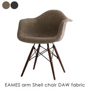 EAMES arm Shell chair DAW fabric イームズアームシェルチェア ファブリック 椅子 イス リプロダクト ダイニングチェア おしゃれ 完成品 ミッドセンチュリー デザイナーズ 全2色 DC-311F