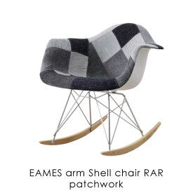 EAMES rocking arm Shell chair RAR patchwork イームズロッキングアームシェルチェア パッチワーク ファブリック 椅子 イス リプロダクト ダイニングチェア おしゃれ 完成品 ミッドセンチュリー デザイナーズ グレー DC-311PW