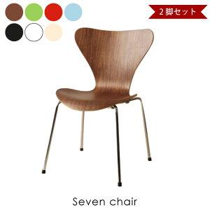 【2脚セット】Seven chair セブンチェア アルネ・ヤコブセン 椅子 イス リプロダクト ダイニングチェア 北欧 おしゃれ 完成品 ミッドセンチュリー デザイナーズ 全7色 SF-8040