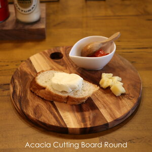 \お盆も営業!店舗在庫は即日発送/Acacia Cutting Board Round アカシア カッティングボード プレート 食器 ウッド 木製 ウッドプレート 皿 トレイ トレー パン ピザ 北欧 まな板 チーズボード 丸