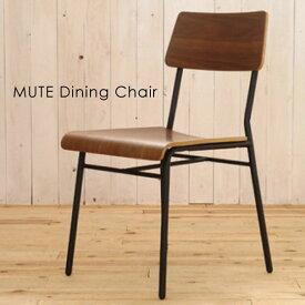 【ポイント最大27倍!29日23:59まで】【送料無料】MUTE Dining Chair ダイニングチェア 北欧 シンプル おしゃれ ウォールナット アイアン スチール 幅450 奥行き550 高さ795 座面高さ420