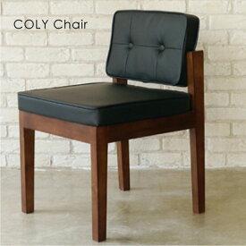 \キャッシュレス5%還元/ 【送料無料】【開梱設置付き】COLY Dining Chair ダイニングチェア 北欧 シンプル おしゃれ ウォールナット 幅480 奥行き530 高さ730 座面高さ450 完成品