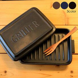 【即納分あり】MEISTER HAND TOOLS GRILLER グリラー 陶器 オーブンOK 電子レンジOK 直火OK カカオ ネイビー ブラック