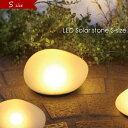 DI CLASSE LED Solar stone S-size LEDソーラーライト おしゃれ 屋外 室内 置き型 LA5389FR