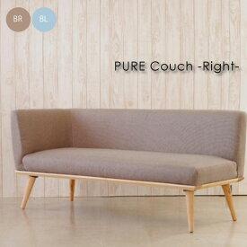 \お盆も営業!店舗在庫は即日発送/【送料無料】PURE Couch Sofa -Right- ダイニング ソファ カウチ 二人掛け ベンチ 肘付き 背もたれ 北欧 シンプル おしゃれ グレー ブルー ナチュラル 幅1420 奥行き610 高さ660 座面高さ400