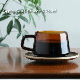 KINTO SEPIA カップ&ソーサー 270ml マグカップ コーヒー アンバー 耐熱ガラス キントー おしゃれ スタッキング