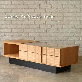 【送料無料】【開梱設置付き】SOMA COLLECTION TABLE コレクションテーブル リビングテーブル オーク ガラス 北欧 シンプル おしゃれ 幅1100 奥行き420 高さ330 完成品