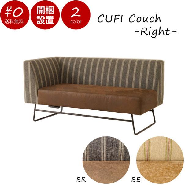 【送料無料】【開梱設置付き】CUFI Couch Sofa -Right- ダイニング カウチ ソファ ベンチ 肘付き 背もたれ モダン 北欧 シンプル おしゃれ リネン アイアン スチール 幅1400 奥行き640 高さ700 座面高さ410