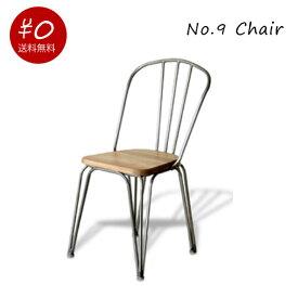 【送料無料】No.9 Dining Chair ダイニングチェア 北欧 シンプル おしゃれ 木製 アイアン スチール 幅500 奥行き460 高さ850 座面高さ440