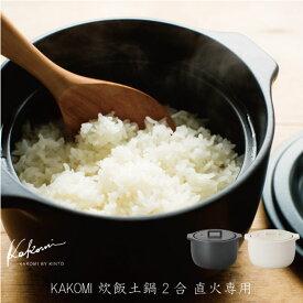 【直火専用】KINTO KAKOMI 炊飯土鍋 2合 1.2L 一人用 二人用 一人暮らし ホワイト ブラック 白 黒 陶器 シンプル 土鍋 ご飯 オーブン 電子レンジ