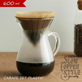 KINTO CARAFE SET PLASTIC 600ml コーヒーカラフェセット ペーパーフィルター コーヒー プラスチック ドリッパー コーヒーメーカー ドリップ コーヒードリップセット 珈琲ドリッパー キントー おしゃれ