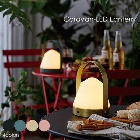 \キャッシュレス5%還元/ 【送料無料】ARTWORK STUDIO Caraven LED Lantern ランタン テーブルライト テーブルランプ ガラス アルミ 充電式 LED おしゃれ かわいい 間接照明 インダストリアル 防災 キャンプ 全4色 AW-0535E