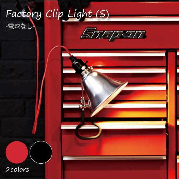 【ポイント最大33倍!11日1:59まで】【電球なし】ARTWORK STUDIO Factory-clip light(S) クリップライト 間接照明 おしゃれ シンプル インテリア ライト ランプ 4.5畳 6畳 E26 60W LED AW-0290Z