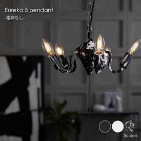 \ポイント最大34倍!26日 1:59まで/【電球なし】ARTWORK STUDIO Eureka 5 pendant 5灯 シャンデリア モダン ペンダントライト 照明 照明器具 北欧 おしゃれ シンプル 天井 ライト ランプ ブラック ホワイト マーブル 4.5畳 E17 200W LED AW-0569Z