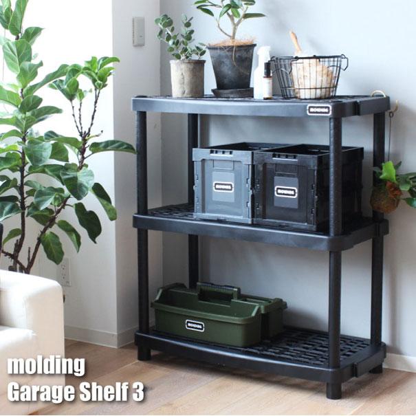 BRID メルクロス molding Garage Shelf 3 ガレージ シェルフ ラック ガーデニング 園芸 棚 ブラック おしゃれ 北欧 収納