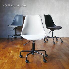 \キャッシュレス5%還元/ a depeche NO-FP caster chair オフィスチェア 椅子 おしゃれ アンティーク モダン 北欧 ブラック グレー ホワイト 会議 キャスター付き 高さ調整 NFP-CCH
