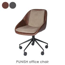 \キャッシュレス5%還元/ a depeche PUNISH office chair オフィスチェア 椅子 おしゃれ アンティーク モダン 北欧 ブラック ブラウン グレー 会議 キャスター付き 高さ調整 レザー PNS-OFC