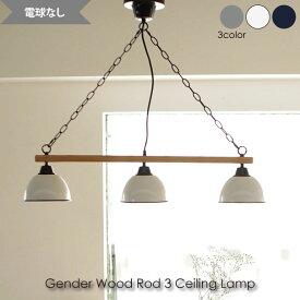 【送料無料】【電球なし】メルクロス BRID GENDER WOOD ROD 3 PENDANT LAMP ペンダントライト 照明 照明器具 LED 180W リモコン付 6畳 グレー ホワイト ネイビー