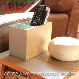 BRID メルクロス COLOR & WOOD REMOCON HOLDER カラー ウッド リモコン ホルダー スタンド リモコン立て カバー 目隠し シンプル レトロ 北欧 ナチュラル かわいい おしゃれ 金属 ホワイト