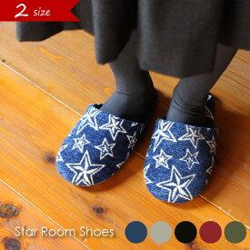 BRID メルクロス STAR Room Shoes スター メンズ レディース オシャレ おしゃれ 北欧 インテリア ブラック 黒 グレー ネイビー 紺 ブルー ワインレッド 赤 カーキ グリーン 緑 星 ルームシューズ スリッパ
