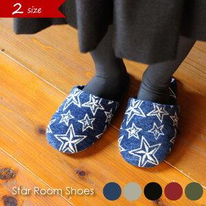 BRID メルクロス STAR Room Shoes スター メンズ レディース オシャレ おしゃれ 北欧 インテリア ブラック 黒 グレー ネイビー 紺 ブルー ワインレッド 赤 カーキ グリーン 緑 星 ルームシューズ ス