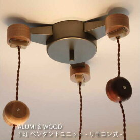 【ポイント最大34倍!26日1:59まで】メルクロス BRID ALUMI & WOOD 3灯 ペンダントユニット_リモコン式ライティングレール ライティングバー ダクトレール リモコン 照明 木 ウッド 木製 取り付け ライト ランプ ナチュラル アンティーク レトロ 天井