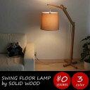フロアライト スタンド ライト ランプ 照明 【送料無料】SWING FLOOR LAMP by SOLID WOOD 100W 6畳 4.5畳 北欧 ナチュラ...