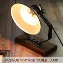 AVENUE VINTAGE TABLE LAMP テーブル デスク ランプ 照明 ライト ダイニング リビング 60W ナチュラル かわいい おしゃれ シェー...