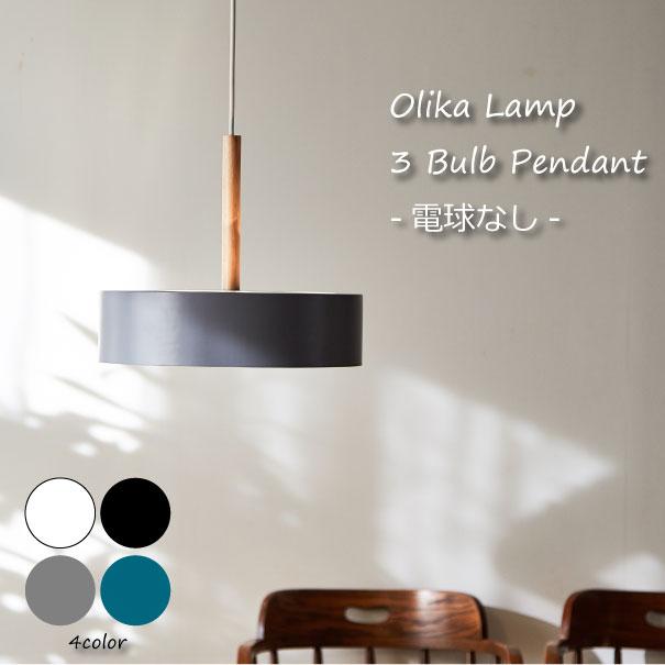 【送料無料】【電球なし】メルクロス BRID Olika LAMP 3 Bulb Pendant ペンダントライト 3灯 照明 照明器具 北欧 LED対応 ブラック ホワイト おしゃれ アンティーク モダン 180W 003096