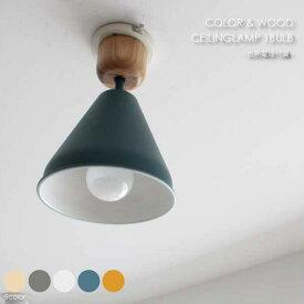 【白熱電球付属】BRID メルクロス COLOR & WOOD CEILING LAMP 1BULB 1灯 60W 北欧 ナチュラル かわいい おしゃれ シェード アルミ 白 木 ウッド LED スポット スポットライト ランプ 照明 001842