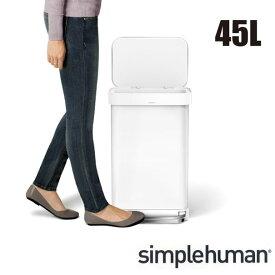 \キャッシュレス5%還元/ 【送料無料】simplehuman シンプルヒューマン レクタンギュラーステップダストボックス ライナーポケット付き 45L ホワイト ステンレス ゴミ箱 おしゃれ