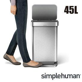\キャッシュレス5%還元/ 【送料無料】simplehuman シンプルヒューマン レクタンギュラーステップダストボックス ライナーポケット付き 45L シルバー ステンレス ゴミ箱 おしゃれ