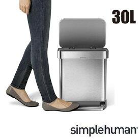 \キャッシュレス5%還元/ 【送料無料】simplehuman シンプルヒューマン レクタンギュラーステップダストボックス ライナーポケット付き 30L シルバー ステンレス ゴミ箱 おしゃれ