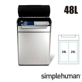 \キャッシュレス5%還元/ 【送料無料】simplehuman シンプルヒューマン タッチバーダストボックス 分別タイプ 48L シルバー ステンレス ゴミ箱 おしゃれ