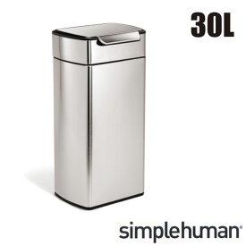 \キャッシュレス5%還元/ 【送料無料】simplehuman シンプルヒューマン レクタンギュラータッチバーダストボックス 30L シルバー ステンレス ゴミ箱 おしゃれ