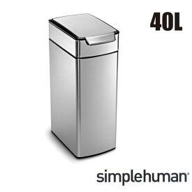 \キャッシュレス5%還元/ 【送料無料】simplehuman シンプルヒューマン スリムタッチバーダストボックス 40L シルバー ステンレス ゴミ箱 おしゃれ