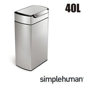 \キャッシュレス5%還元/ 【送料無料】simplehuman シンプルヒューマン レクタンギュラータッチバーダストボックス 40L シルバー ステンレス ゴミ箱 おしゃれ