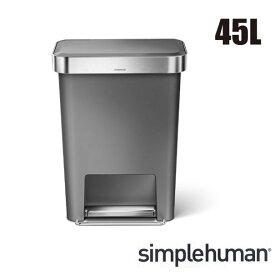 \キャッシュレス5%還元/ 【送料無料】simplehuman シンプルヒューマン レクタンギュラーステップダストボックス ライナーポケット付き 45L プラスチック グレー ゴミ箱 おしゃれ