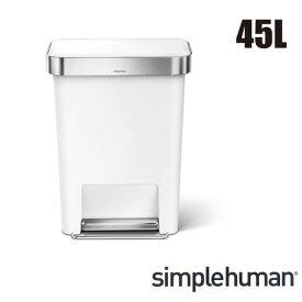 \キャッシュレス5%還元/ 【送料無料】simplehuman シンプルヒューマン レクタンギュラーステップダストボックス ライナーポケット付き 45L プラスチック ホワイト ゴミ箱 おしゃれ