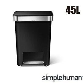 \キャッシュレス5%還元/ 【送料無料】simplehuman シンプルヒューマン レクタンギュラーステップダストボックス ライナーポケット付き 45L プラスチック ブラック ゴミ箱 おしゃれ