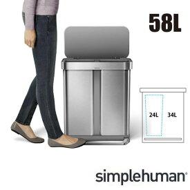 \キャッシュレス5%還元/ 【送料無料】simplehuman シンプルヒューマン レクタンギュラーステップダストボックス ライナーポケット付き 分別タイプ 58L シルバー ステンレス ゴミ箱 おしゃれ